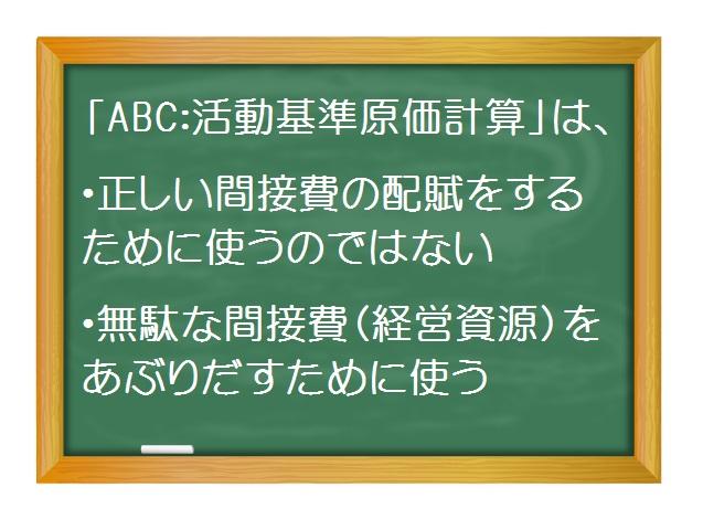 管理会計(基礎編)_事業部別業績管理 ABCで間接費の配賦