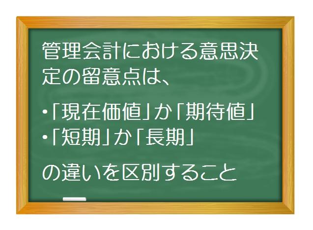 管理会計(基礎編)_意思決定のための管理会計