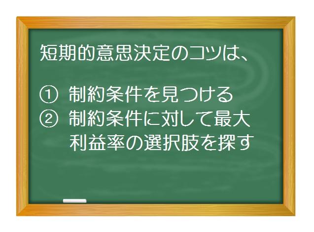 管理会計(基礎編)_短期的意思決定