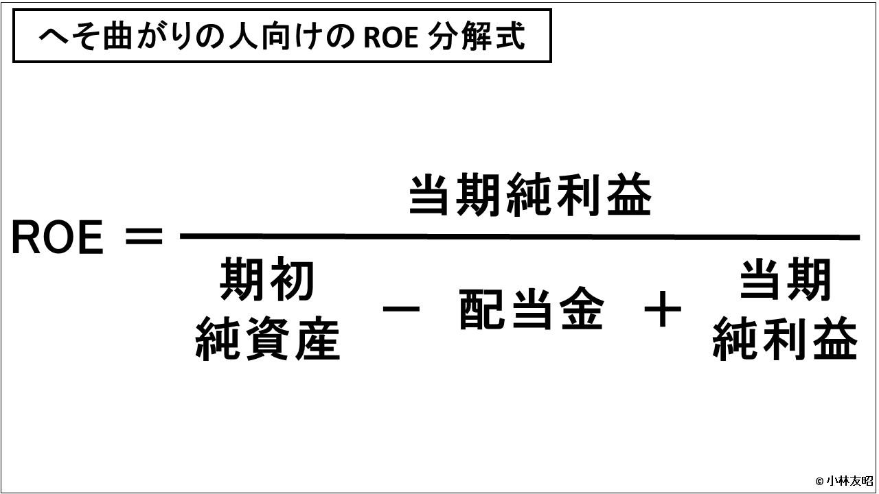 経営管理トピック_へそ曲がりの人向けのROE計算式