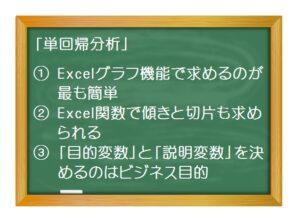 財務分析(入門編)_成長性分析(8)単回帰分析