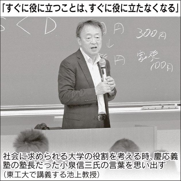 20150525_すぐに役立つことは、すぐに役に立たなくなる_日経新聞