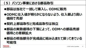 東芝_パソコン事業における部品取引_20150628
