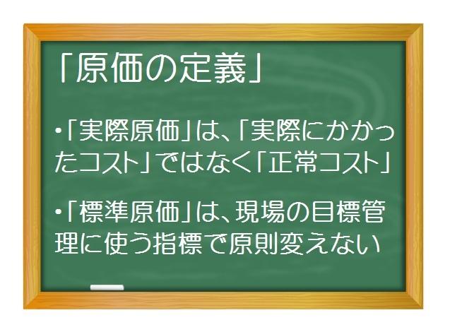 原価計算(入門編)_原価計算 超入門(2)実際原価と標準原価