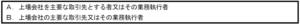 20160308_東証_社外役員の資格禁止要件1