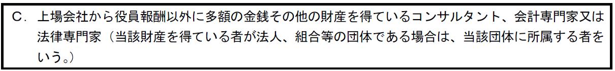 20160308_東証_社外役員の資格禁止要件2