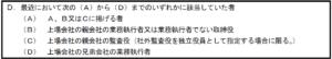 20160308_東証_社外役員の資格禁止要件3