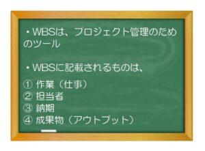 PM(基礎編)_プロジェクトマネジメントの王道 WBSを作成する(1)WBSで管理すべきプロジェクトが何か分からないとWBSを理解できない!