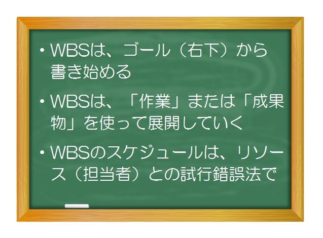 PM(基礎編)_プロジェクトマネジメントの王道 WBSを作成する(2)上流プロジェクトの事例で実際にWBSを書いてみる!