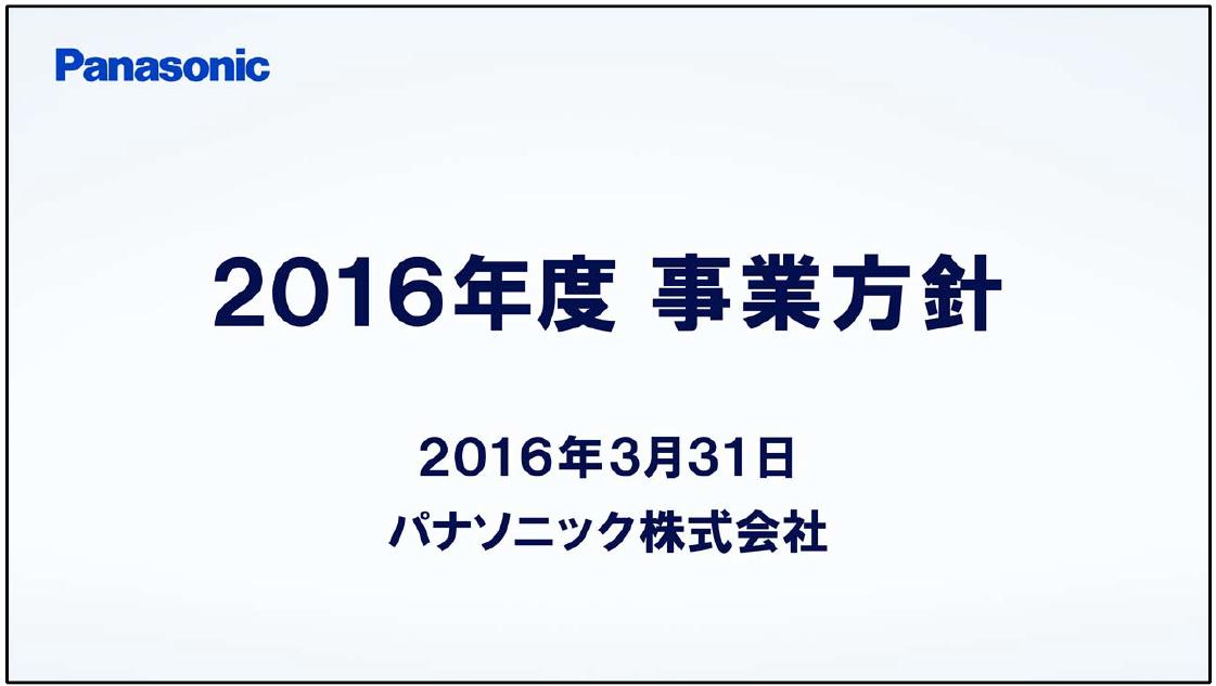 20160331_パナソニック_2016年度事業方針_表紙