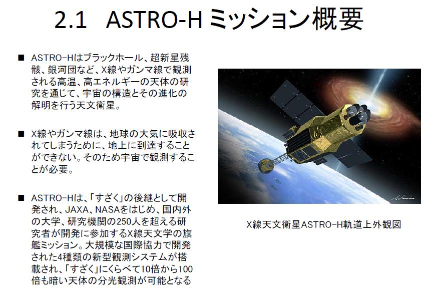20160528_ASTRO-H ミッション概要