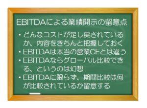 財務会計(入門編)_不適切会計の手段 -キーメトリクスのトリック(3)経営成績を過大表示する指標の提示 - 会計的利益とEBITDA
