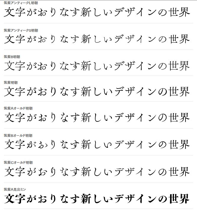 20160616_藤田重信_筑紫明朝体