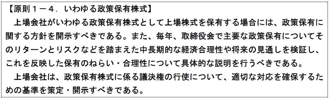 20160626_コーポレートガバナンス・コード_原則1-4_政策保有株式