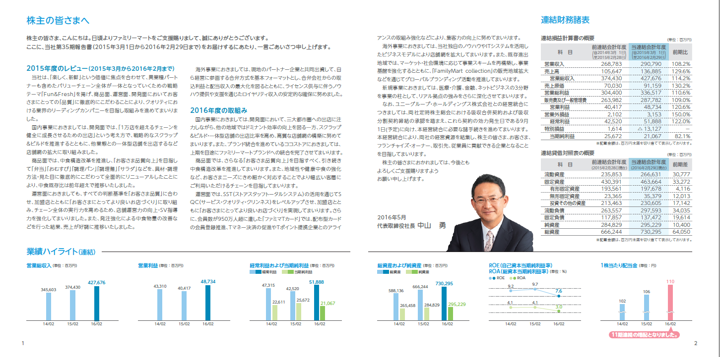 20160605_ファミリーマート_事業報告書