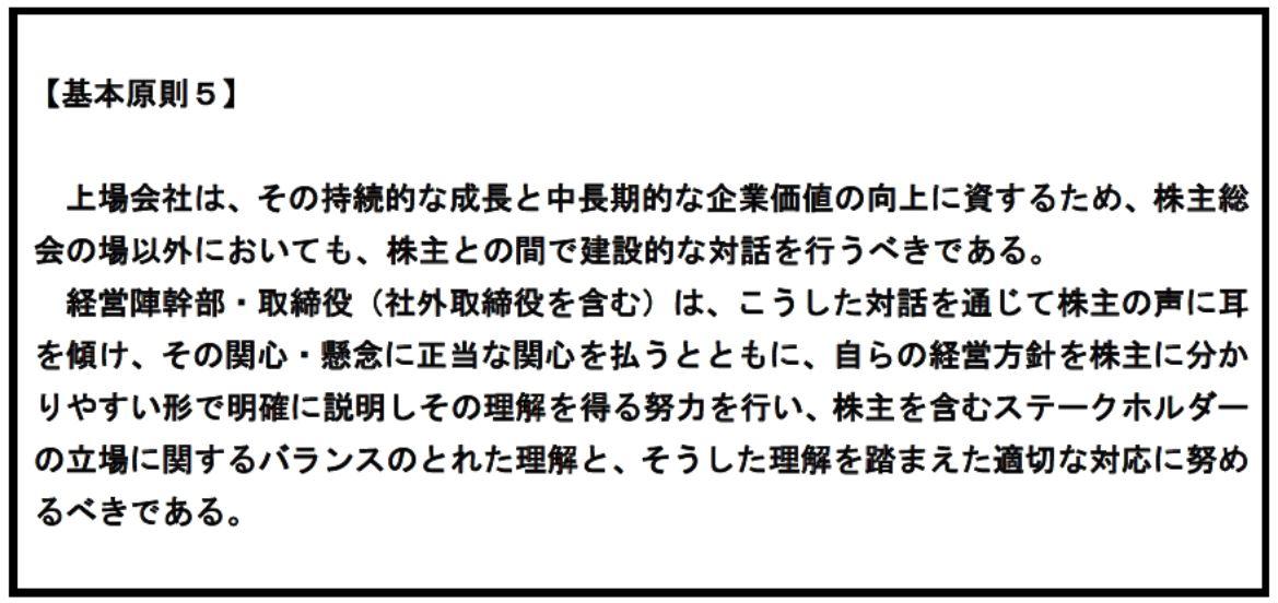 20160611_企業統治指針_基本原則5