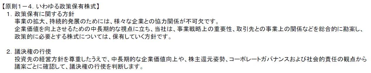 20160626_豊田自動織機_コーポレートガバナンス報告書_20160610