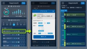 20160630_日立グループではHを試験導入し、従業員のハピネスを高める取り組みをしている。スマートフォンの画面に「○○さんと会話をしましょう」などとアドバイスを表示する_日本経済新聞電子版