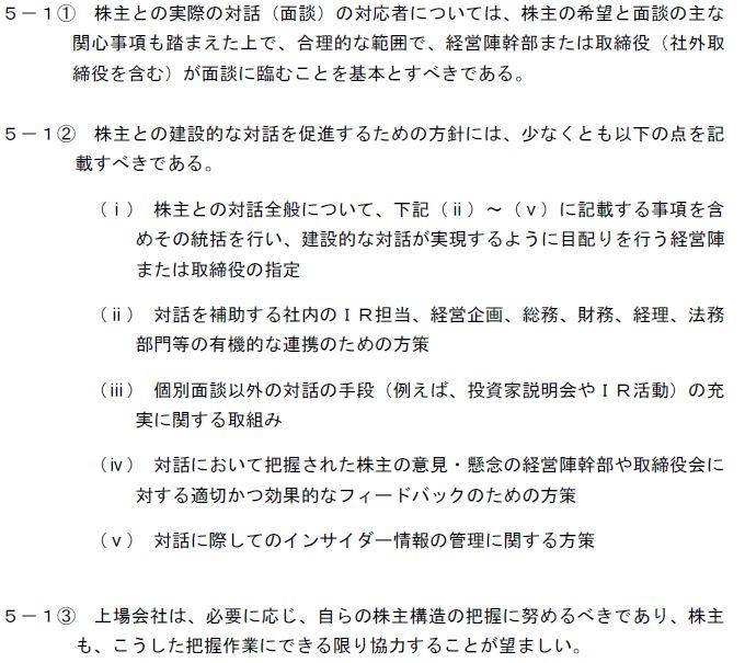 20160730_コーポレートガバナンス・コード_原則5_補充原則
