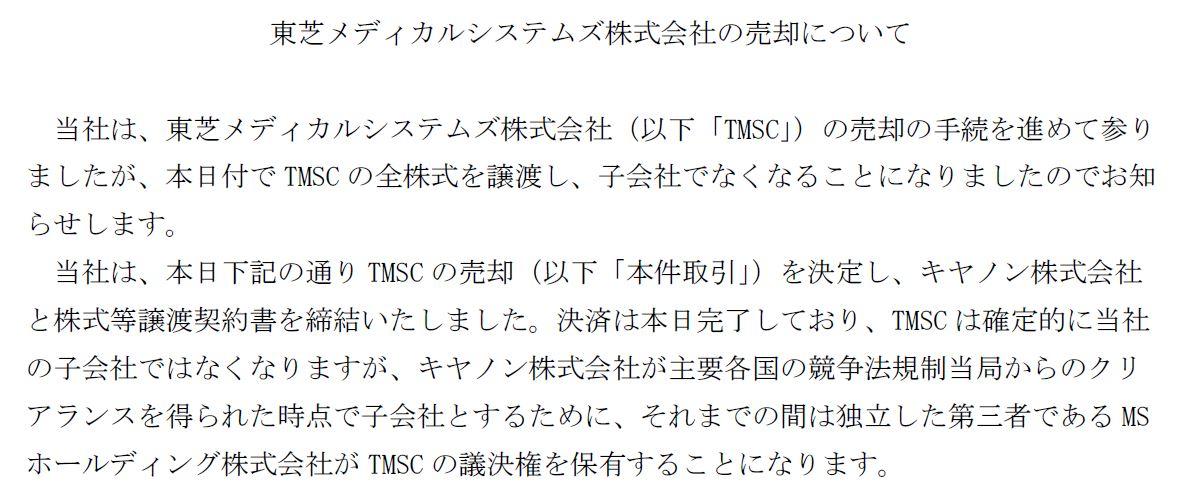 20160317_東芝メディカルシステムズ株式会社の売却について_前文