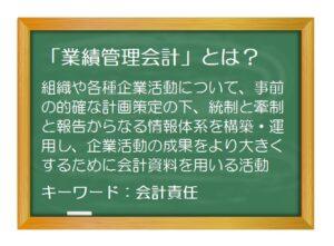 業績管理会計(入門編)_業績管理会計の基礎(1)業績管理会計のポジショニングと「分類」と「比較」の重要性
