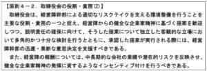 20160801_コーポレートガバナンス・コード_原則4-2