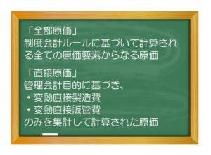 原価計算(入門編)_原価計算 超入門(7)全部原価と直接原価の違い