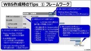 PM(基礎編)_WBS作成時のTips ① フレームワーク