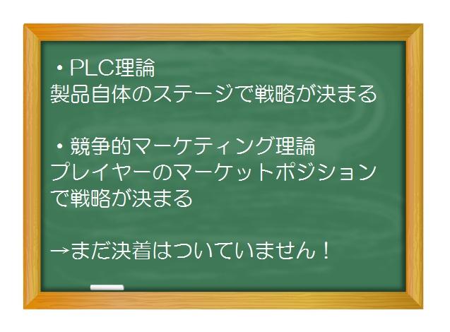 経営戦略(基礎編)_経営戦略概史(12)コトラーによる「マーケティング・マネジメント」- STP・MM・PLC戦略を体系化