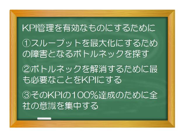 業績管理会計(入門編)_KPI経営入門(1)適切で分かりやすいKPIを設定する - 経営目標への達成水準と貢献度から経営ボトルネックを探る!
