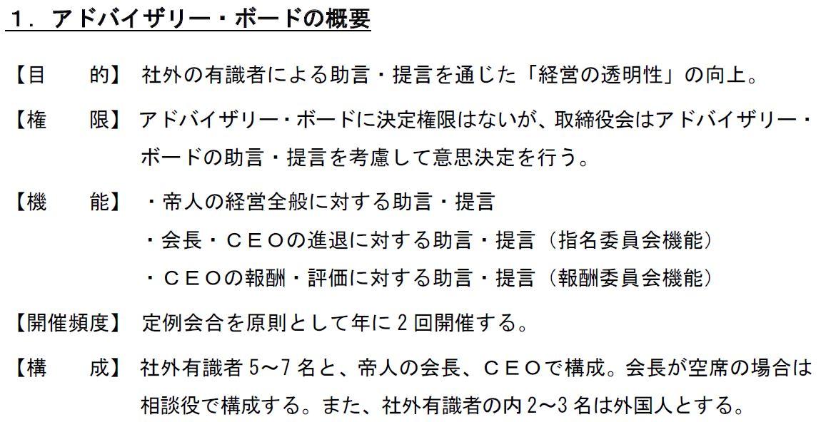 20161108_帝人_アドバイザリーボード