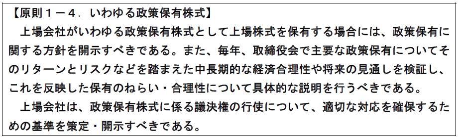 20161214_原則1-4_政策保有株式_コーポレートガバナンスコード