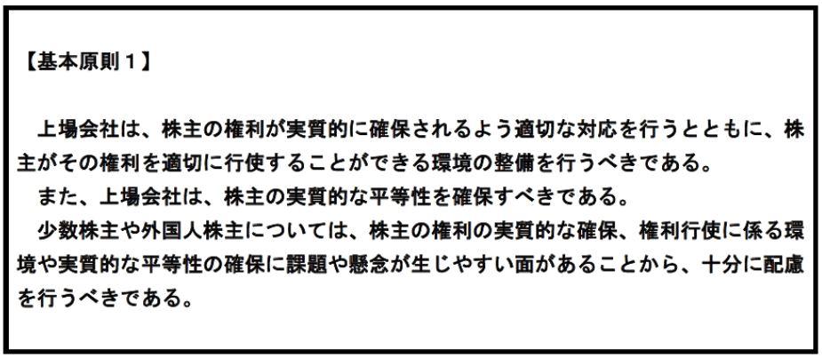 20161214_基本原則1_コーポレートガバナンスコード