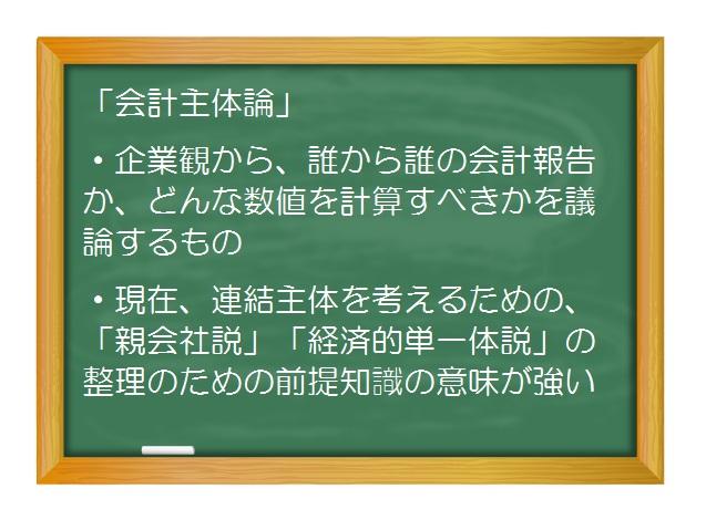 財務会計(入門編)_企業会計の基本的構造を理解する(4)「会計主体論」会社は誰のモノで、会計は誰の数字か? - 連結概念の「親会社説」「経済的単一体説」の前座として