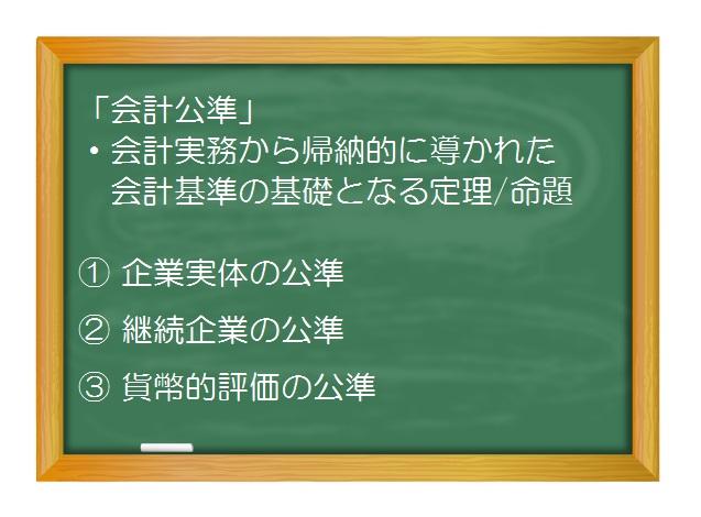 財務会計(入門編)_企業会計の基本的構造を理解する(5)「会計公準」とは ①企業実体、②継続企業、③貨幣的評価の3つから成る