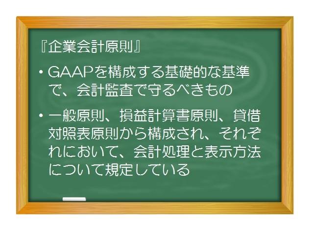 財務会計(入門編)_会計原則・会計規則の基礎(2)戦後の日本経済の出発点のひとつとなった『企業会計原則』の誕生