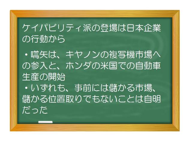 経営戦略(基礎編)_経営戦略概史(17)キヤノンとホンダ 無鉄砲な日本企業たちの躍進 - この2社の躍進がケイパビリティ学派登場のきっかけとなった