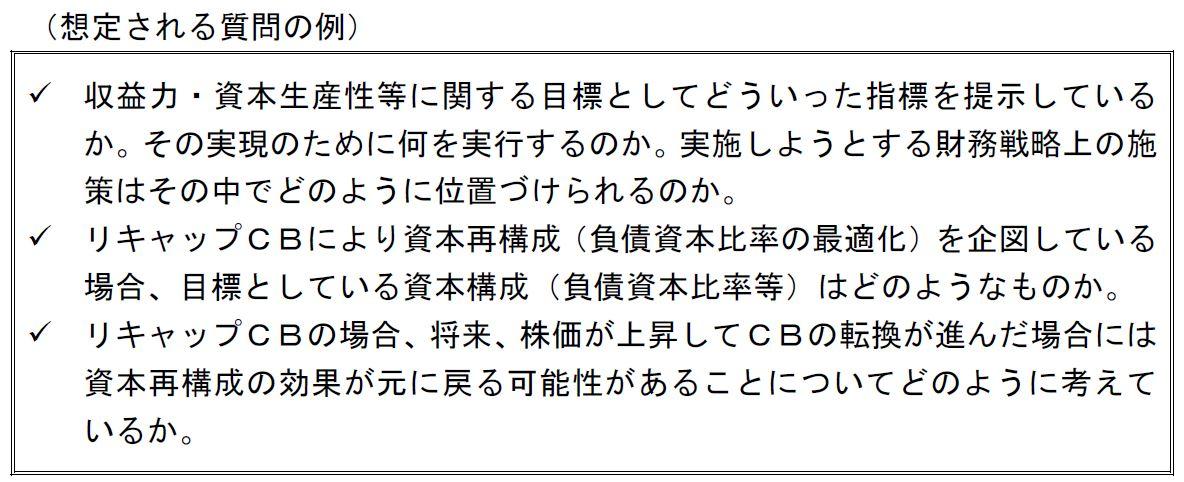 20170317_資本政策の基本方針との整合性_リキャップCB_東証