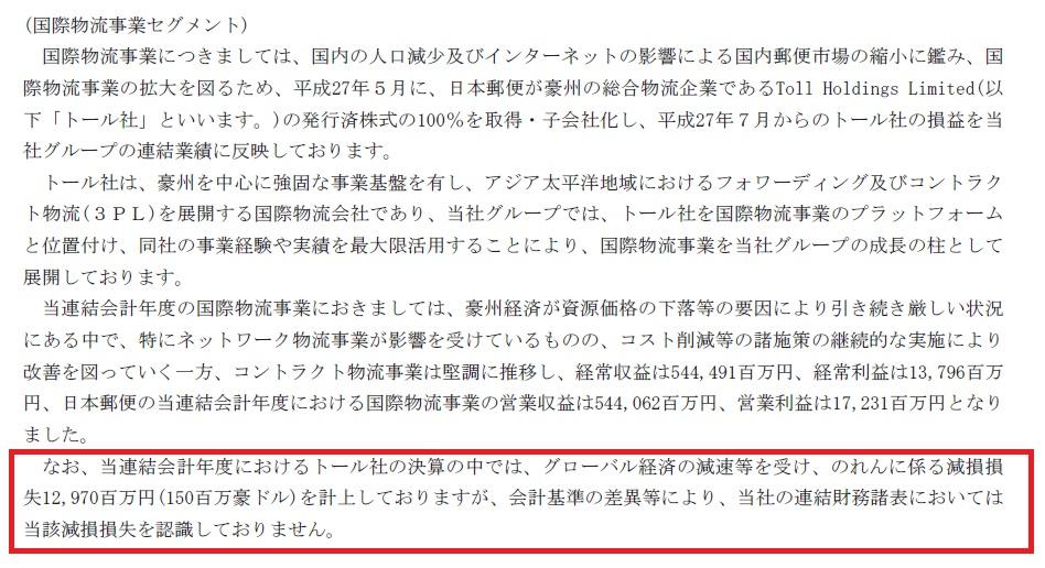 20170423_日本郵政_2016年3月期_経営成績に関する説明