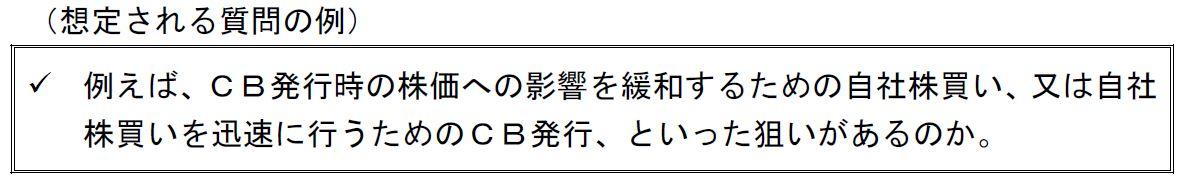 20170317_CBと自社株買いを組み合わせることの個別事情の有無_リキャップCB_東証