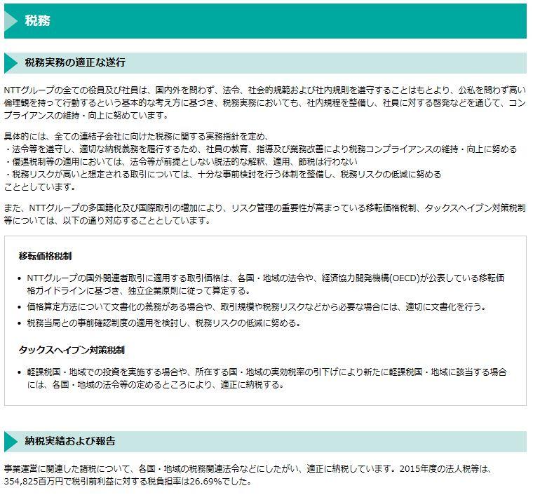 20170320_NTT_税務
