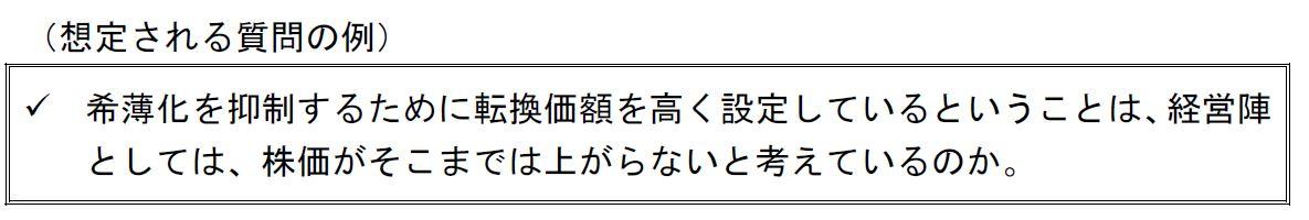 20170317_CBのアップ率のメッセージ性_リキャップCB_東証