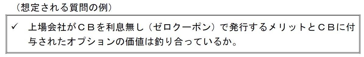 20170317_CBの条件決定の適切性_リキャップCB_東証