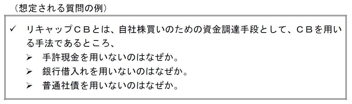 20170317_自社株買いのための資金調達手段としての適切性_リキャップCB_東証