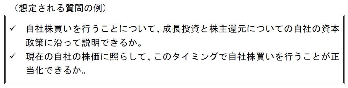 20170317_自社株買いの合理性_リキャップCB_東証