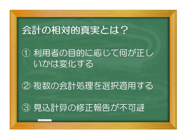 財務会計(入門編)_企業会計原則(1)真実性の原則