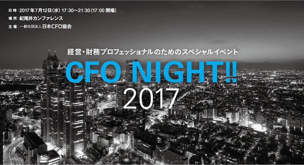 20170610_CFO NIGHT!!_RPA