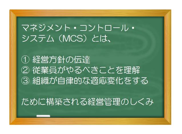 業績管理会計(入門編)_業績管理会計の基礎(3)マネジメント・コントロール・システムの運用方法