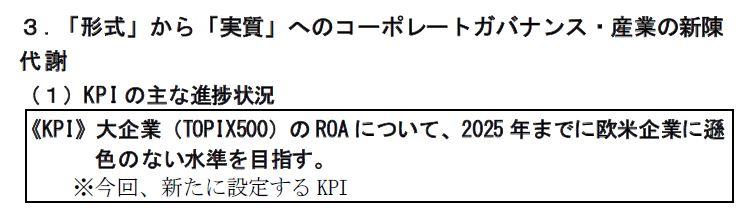 20170803_未来投資戦略2017_「形式」から「実質」へのコーポレートガバナンス・産業の新陳代謝_KPIの主な進捗状況