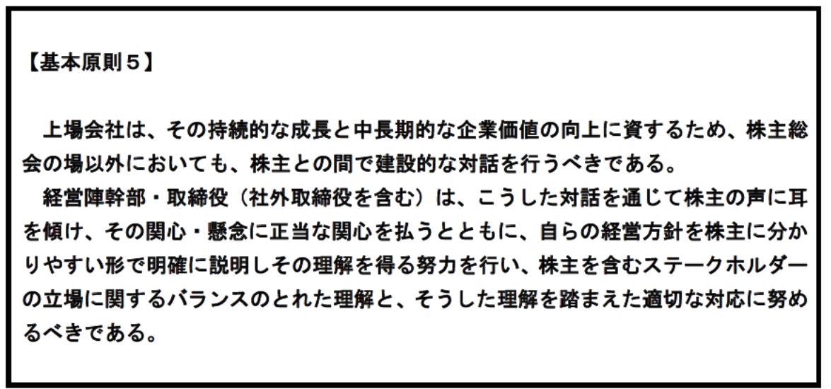 20170806_コーポレートガバナンス・コード_株主との対話